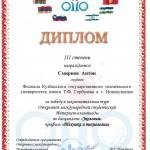 Диплом-page-001