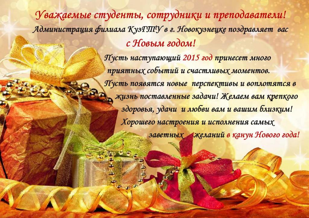 Нов год