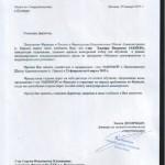 Lettre de soutien ZABNEVA E. CISAP 2015