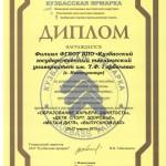 Благод письмо Пьянокова Л А - 0001