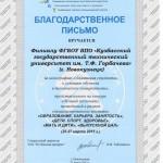 Диплом Зыков П А Клепцова Л Н - 0002