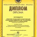 Диплом Т.Л. Лейниш Кузб обр форум