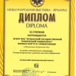 диплом Пьянкова Кузб обр форум