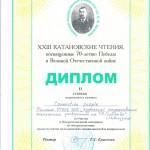 диплом, благодарственные писмо0001