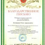 диплом, благодарственные писмо0003