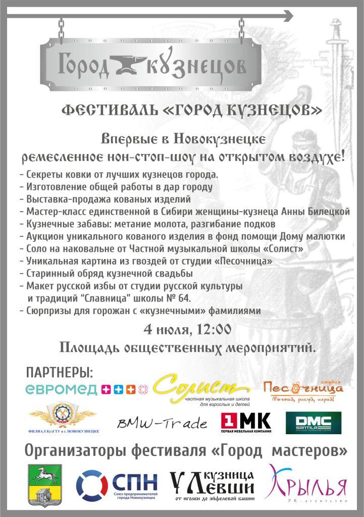 Афиша Город Кузнецов