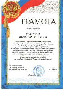 Грамота Евланиной Ю Д