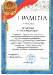 Грамота Еременко С А