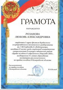 Грамота Розановой Л А