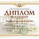 Диплом Истошиной Анастасии