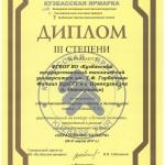 Диплом Лейниш Т.Л.(1)