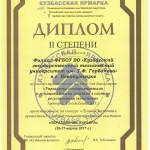Диплом Ульмясбаевой А.О1