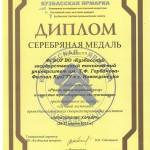 Медаль Зыков П.А.1