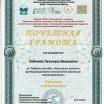 Почетная грамота Забневой Э.И.
