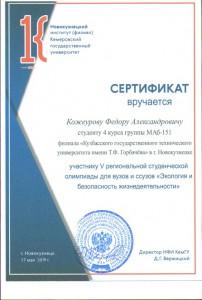 Сертификат участника 17 мая 2019 МАб151